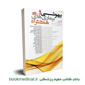 بیهوشی و بیماری های همراه آن جلد دوم