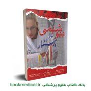 کتاب بیوشیمی برای پرستار