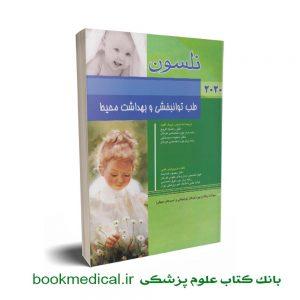 کتاب طب توانبخشی و بهداشت محیط