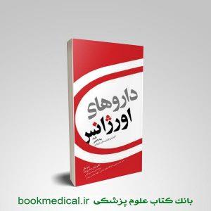 کتاب دارو های اورژانس