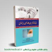 کتاب درسنامه جامع بیماری های زنان نوشته دکتر زیبا تقی زاده