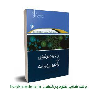 رادیولوژی برای رادیولوژیست جلد دوم