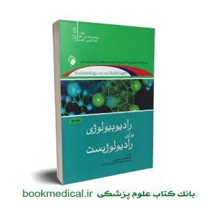 رادیولوژی برای رادیولوژیست جلد اول