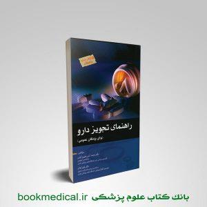 کتاب راهنمای تجویز دارو برای پزشکان عمومی