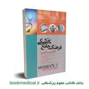 فرهنگ جامع پزشکی انگلیسی و فارسی موزبی