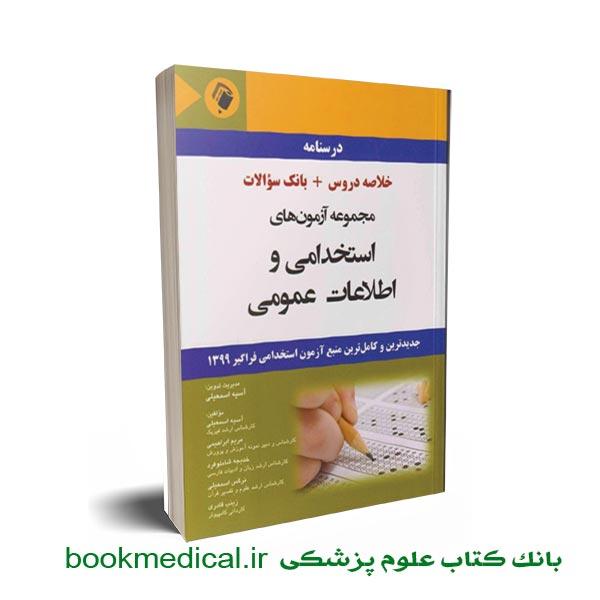 کتاب درسنامه مجموعه آزمون های استخدامی و اطلاعات عمومی