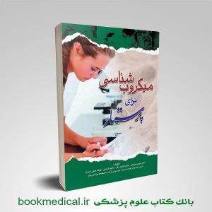 کتاب میکروب شناسی برای پرستار