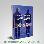 کتاب میکروب شناسی مورای 2021 باکتری شناسی جلد اول