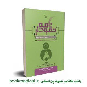 کتاب نمودارنامه بهداشت و تغذیه مادر و کودک و تنظیم خانواده
