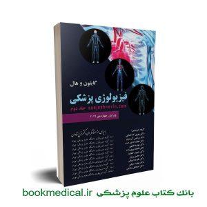 کتاب فیزیولوژی گایتون ترجمه فرخ شادان جلد دوم