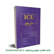 کتاب ICU مارینو انتشارات اندیشه رفیع