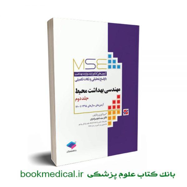 کتاب آزمون های کارشناسی ارشد بهداشت محیط - MSE مهندسی بهداشت محیط جلد دوم