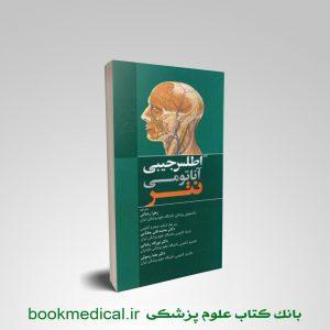 کتاب اطلس جیبی آناتومی نتر زهرا رضایی