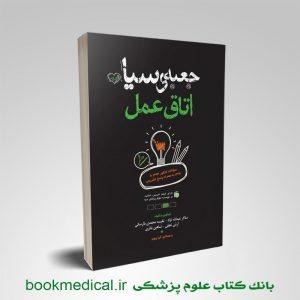 کتاب جعبه سیاه اتاق عمل سالار عبدالله نژاد انتشارات علمی سنا