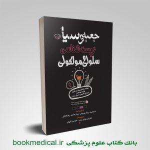 کتاب جعبه سیاه سلولی و مولکولی سنا دکتر هیمن مرادی - خرید جعبه سیاه سلولی مولکولی سنا