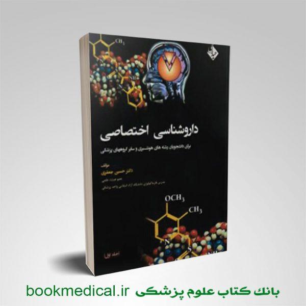 داروشناسی اختصاصی برای دانشجویان هوشبری