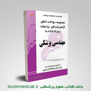 کتاب مجموعه سوالات کنکور کارشناسی ارشد و دکتری وزارت بهداشت مهندسی پزشکی انتشارات کتابخانه فرهنگ