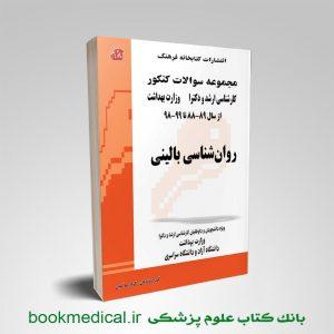 کتاب مجموعه سوالات روان شناسی بالینی کنکور ارشد وزارت بهداشت