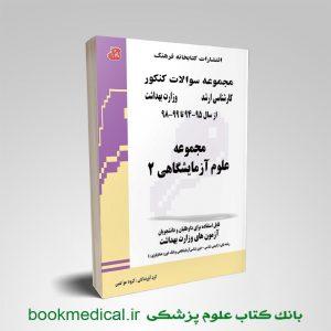 کتاب مجموعه سوالات علوم آزمایشگاهی 2