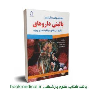 کتاب محاسبات و کاربرد بالینی داروهای رایج در بخش مراقبت های ویژه