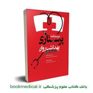 کتاب پرستاری بهداشت روان دکتر جمیله محتشمی