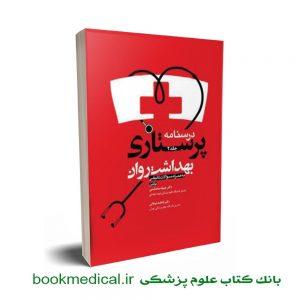 کتاب پرستاری بهداشت روان دکتر جمیله محتشمی جلد دوم