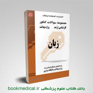 کتاب مجموعه سوالات زبان کتابخانه فرهنگ