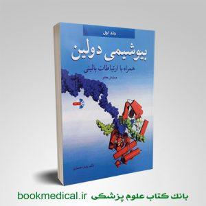 بیوشیمی بالینی دولین رضا محمدی