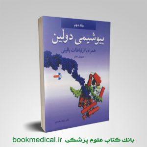 بیوشیمی دولین رضا محمدی جلد دوم