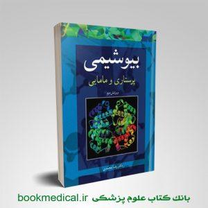 بیوشیمی پرستاری و مامایی رضا محمدی