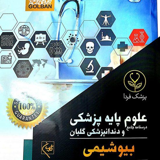 کتاب های علوم پایه پزشکی - بیوشیمی