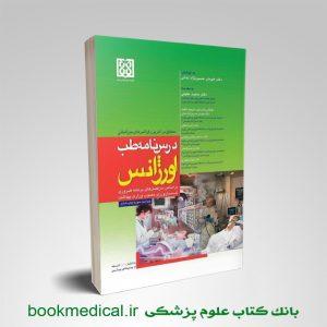 درسنامه طب اورژانس