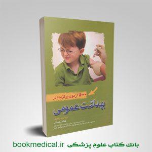 5000 تست خالد رحمانی