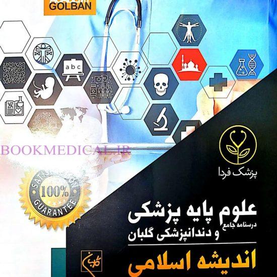 کتاب های علوم پایه پزشکی - اندیشه اسلامی