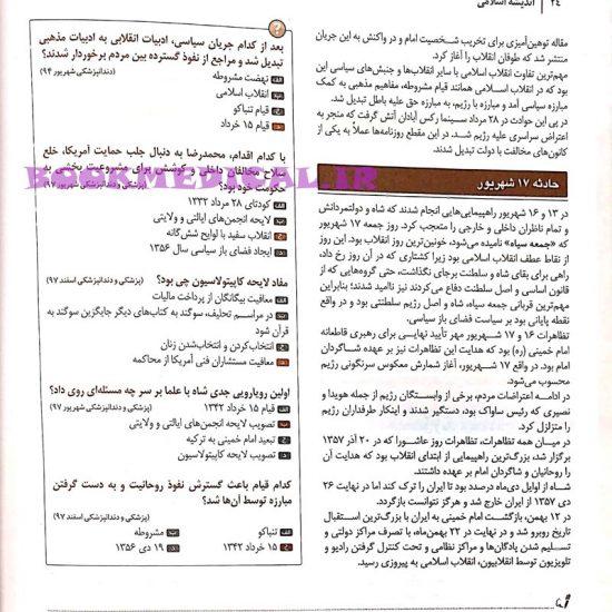 درسنامه علوم پایه پزشکی و دندانپزشکی - اندیشه اسلامی