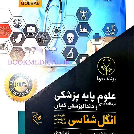 کتاب های علوم پایه پزشکی - انگل شناسی - انگل شناسی