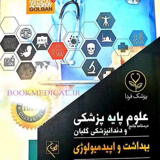 کتاب های علوم پایه پزشکی - اپیدمیولوژی