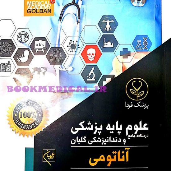 کتاب های علوم پایه پزشکی - آناتومی