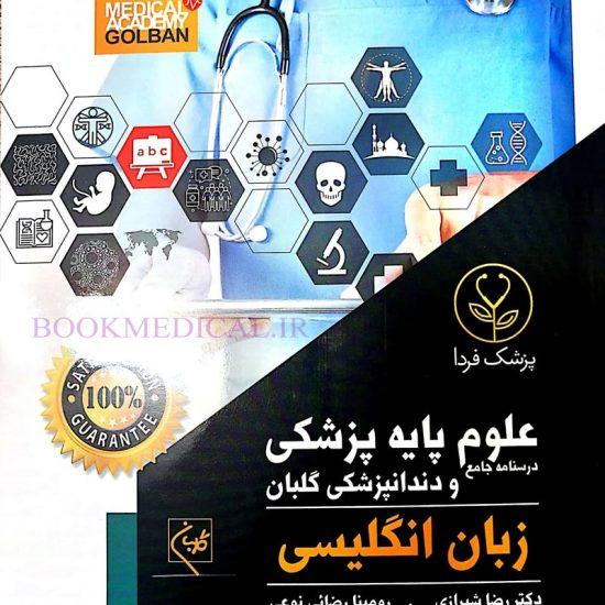 کتاب های علوم پایه پزشکی - زبان انگلیسی