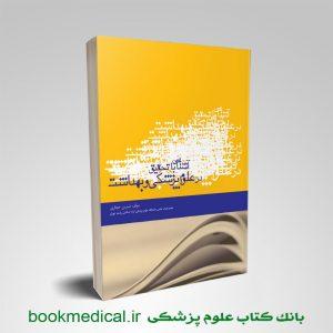 کتاب آشنایی با تحقیق در علوم پزشکی و بهداشت شیرین حجازی