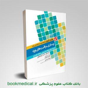 کتاب بانک آزمون پرستاری مراقبت های ویژه ، ICU، CCU و دیالیز محمودی