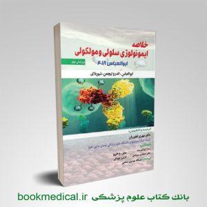 خلاصه ایمونولوژی سلولی و مولکولی ابوالعباس