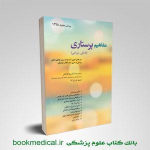 کتاب مفاهیم پایه پرستاری (داخلی - جراحی)