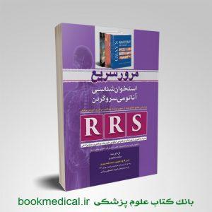 RRS آناتومی سر و گردن