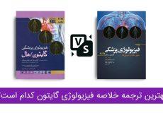 خلاصه فیزیولوژی گایتون