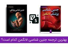 بهترین-ترجمه-کتاب-جنین-شناسی-لانگمن