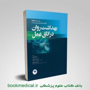 کتاب بهداشت روان در اتاق عمل