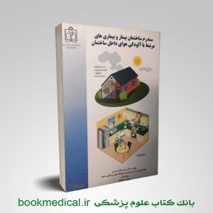 سندرم ساختمان بیمار و بیماری های مرتبط با آلودگی هوای داخل ساختمان