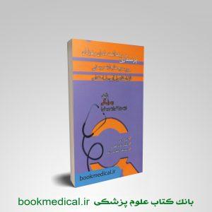 کتاب مرور سریع منابع ارشد پرستاری RRN جلد چهارم پرستاری و بهداشت مادران و نوزادان