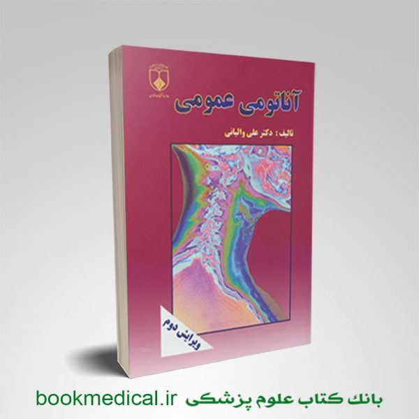 کتاب آناتومی عمومی والیانی دانشگاه علوم پزشکی مشهد - خرید کتاب آناتومی عمومی والیانی